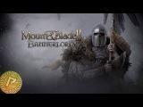 Mount & Blade 2 Bannerlord - новый геймплей с E3 (Штурм замка)