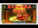 Мультфильм Курочка Ряба по мотивам известной народной сказки Курочка Ряба Like BebyTV
