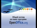 Информатика. OpenOffice. Урок 2. Текстовый процессор Writer
