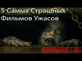 5 страшных фильмов +18