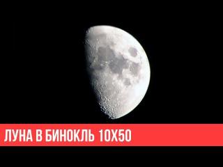 Луна в бинокль. Без обработки.