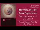 Верстка книги за 20 минут в Indesign. Видеоурок по Indesign. Video tutorials for Indesign.