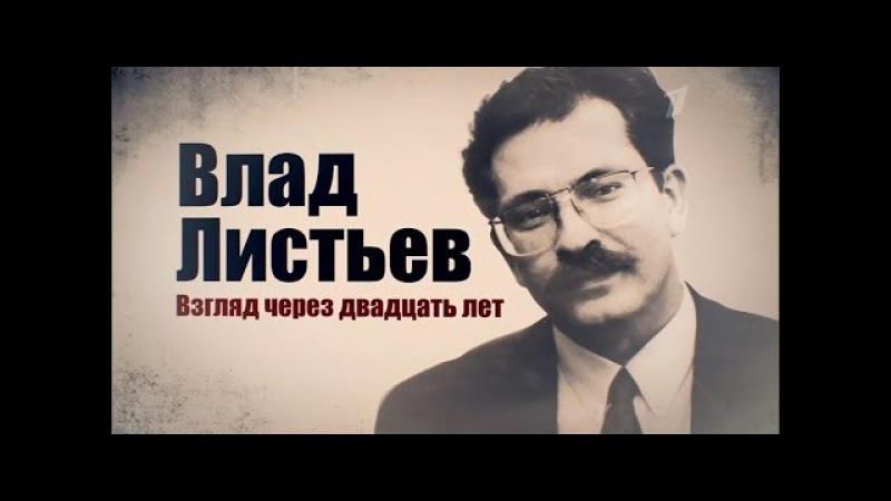 Влад Листьев. Взгляд через двадцать лет