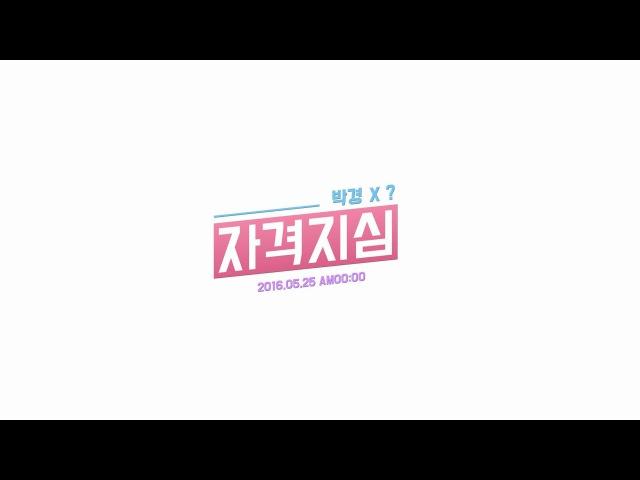 Park Kyung (Block B) - Inferiority complex (Teaser 1)