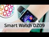 Smart Watch DZ09 - недорогие смарт часы