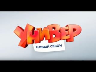 Универ Новая общага 20 серия 9 сезон 180