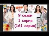 Универ Новая Общага 9 сезон Все серии