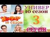 Универ Новая Общага 10 Сезон 3 серия