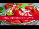 Рецепты закусок Перец маринованный за сутки Вкусно и празднично