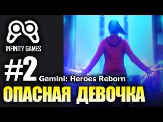 Gemini Heroes Reborn #2 ПРОХОЖДЕНИЕ