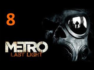 Метро Last Light вместе с Виги (прохождение / 8) убить всех / Сиски в конце:)