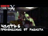 Resident Evil Code Veronica HD Прохождение Часть 6