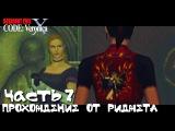 Resident Evil Code Veronica HD Прохождение Часть 7