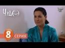 Фильм - сериал Чудо , 8 серия (2009) Фантастическая мелодрама - комедия в 8-ми сериях.