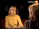Интервью Натальи Ветлицкой Ксении Стриж (часть III)