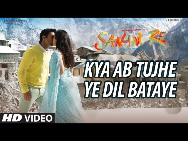 Kya Tujhe Ab ye Dil Bataye VIDEO SONG | SANAM RE | Pulkit Samrat, Yami Gautam, Divya khosla Kumar
