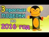 ТРИ ПРОСТЫХ ПОДЕЛКИ на НОВЫЙ 2016 ГОД / ОБЕЗЬЯНЫ ИЗ БУМАГИ