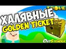 TROVE ► Халявные Golden Ticket! ◄ 18 Golden Ticket! за 30 мин! Супер сундуки. [OutStender]