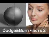 Dodge&ampBurn часть 2. Микрообъемы и светотень. Подробно про носогубную складку.