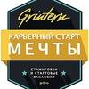 Grintern (Москва) / Стажировки и вакансии мечты