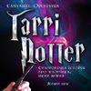 Гаррі Поттер - Cantabile Orchestra - Київ 27.03
