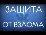 Защита от взлома стринцы вконтакте.