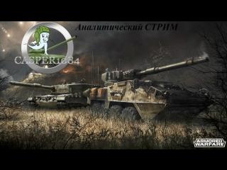 Аналитический стрим с Casper1084 и его друзьями! Armored Warfare/