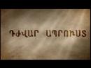 Djvar aprust (Трудное житьё) 1 серия (Русские субтитры)