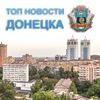 ТОП новости Донецка