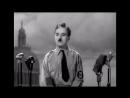 Речь Чарли Чаплина  Сильная мотивация