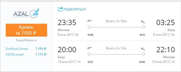 Авиабилеты в Баку дешево.