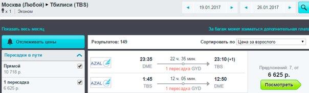 Авиабилеты в Тбилиси дешево.