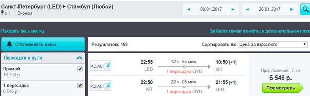 Авиабилеты в Стамбул дешево.