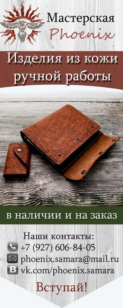 0551b498f522 Phoenix - Изделия из кожи ручной работы Самара | ВКонтакте