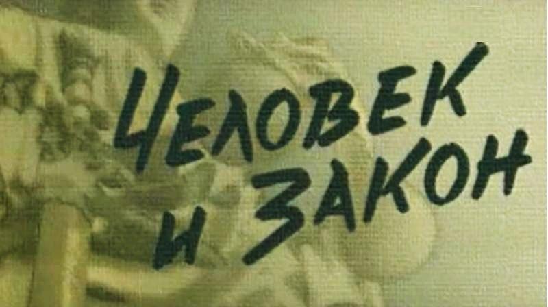 Человек и закон (ОРТ, 1997) Национально-патриотический фронт &quo...