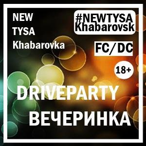 Афиша Хабаровск NEWTYSA DRIVEPARTY вечеринка 19.03.2016