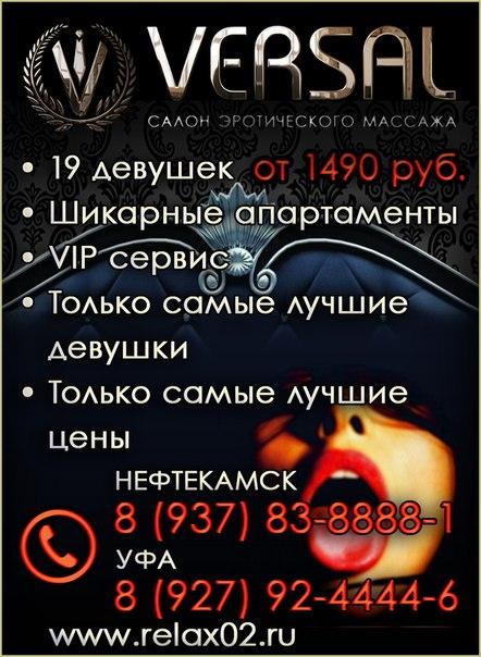 seks-v-vkontakte-v-neftekamske
