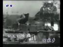苏联歌曲: 田野上坦克轰鸣  На поле танки грохотали - 中文版