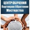 Сообщество партнеров Обретения Мастерства