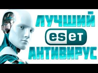Лучший антивирус 2016 ESET SS | Где скачать бесплатно