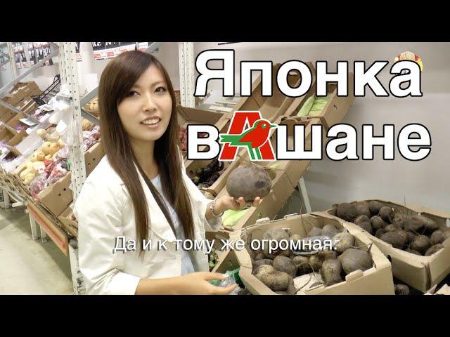 Японка Мики в Ашане Сравнение Продуктов России и Японии