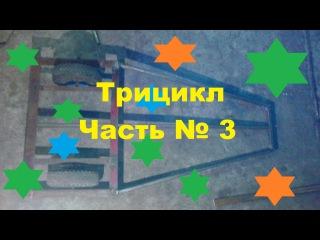 Проект трицикл Часть № 3 ( Передняя часть ) ( Самодельный трицикл )