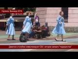 Украина играет в войну .Как берут интервью журналисты 5 го канала