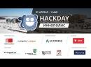 Демофест HackDay 42 в Иннополисе
