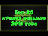 Топ-20 лучших фильмов 2015 года