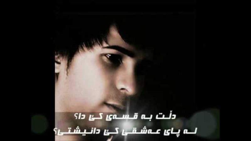 Mehrdad Moradpour : Azat Badam Miad [Kurdish Subtitle]