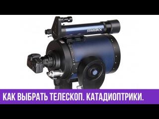 Как выбрать телескоп. Катадиоптрики. Часть 3.