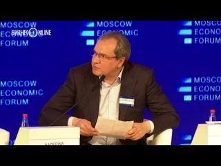 Участники Московского Экономического Форума захлопали члена высшего совета