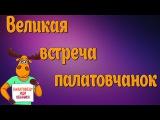 Фильм для Палаты №6-Великая встреча палатовчанок :D