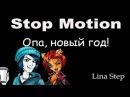 Клип: Опа, новый год!   Stop Motion   Monster High   Стоп моушен Монстер хай